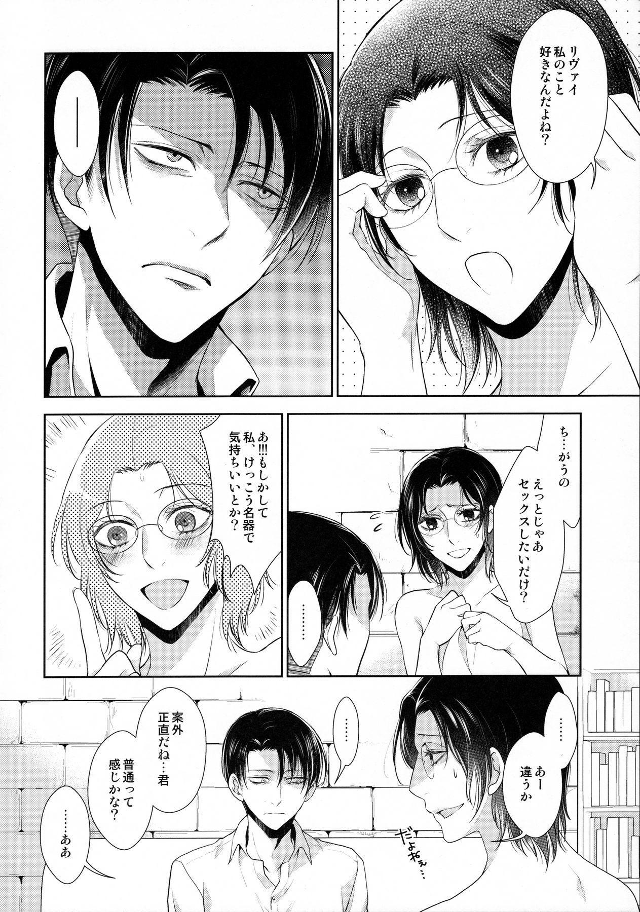 Kaoru Kehai 13