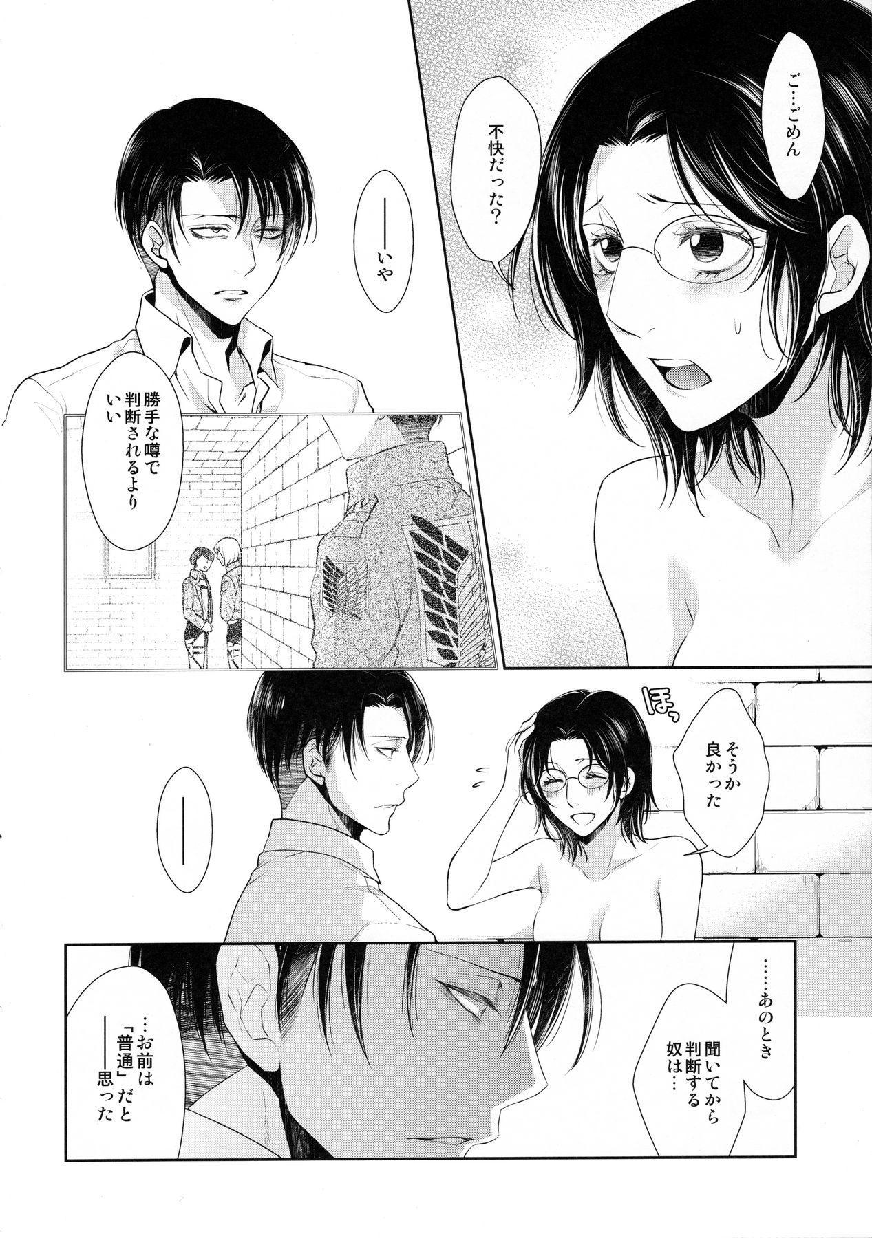 Kaoru Kehai 17
