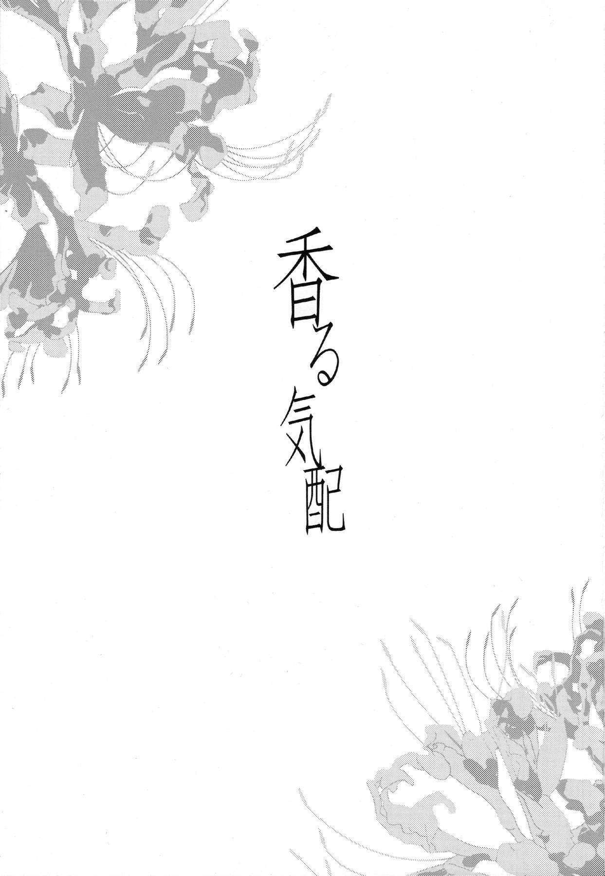 Kaoru Kehai 2