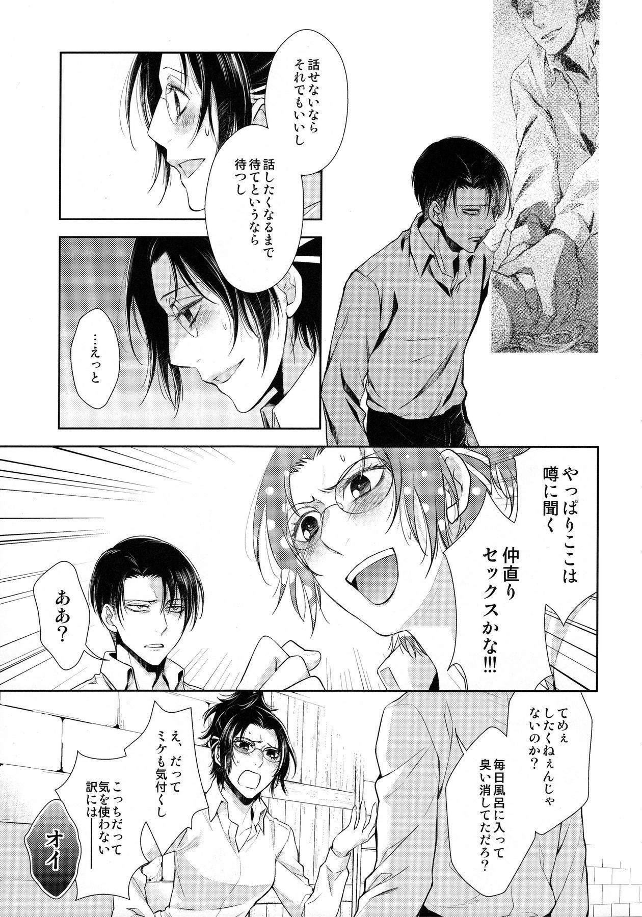 Kaoru Kehai 30