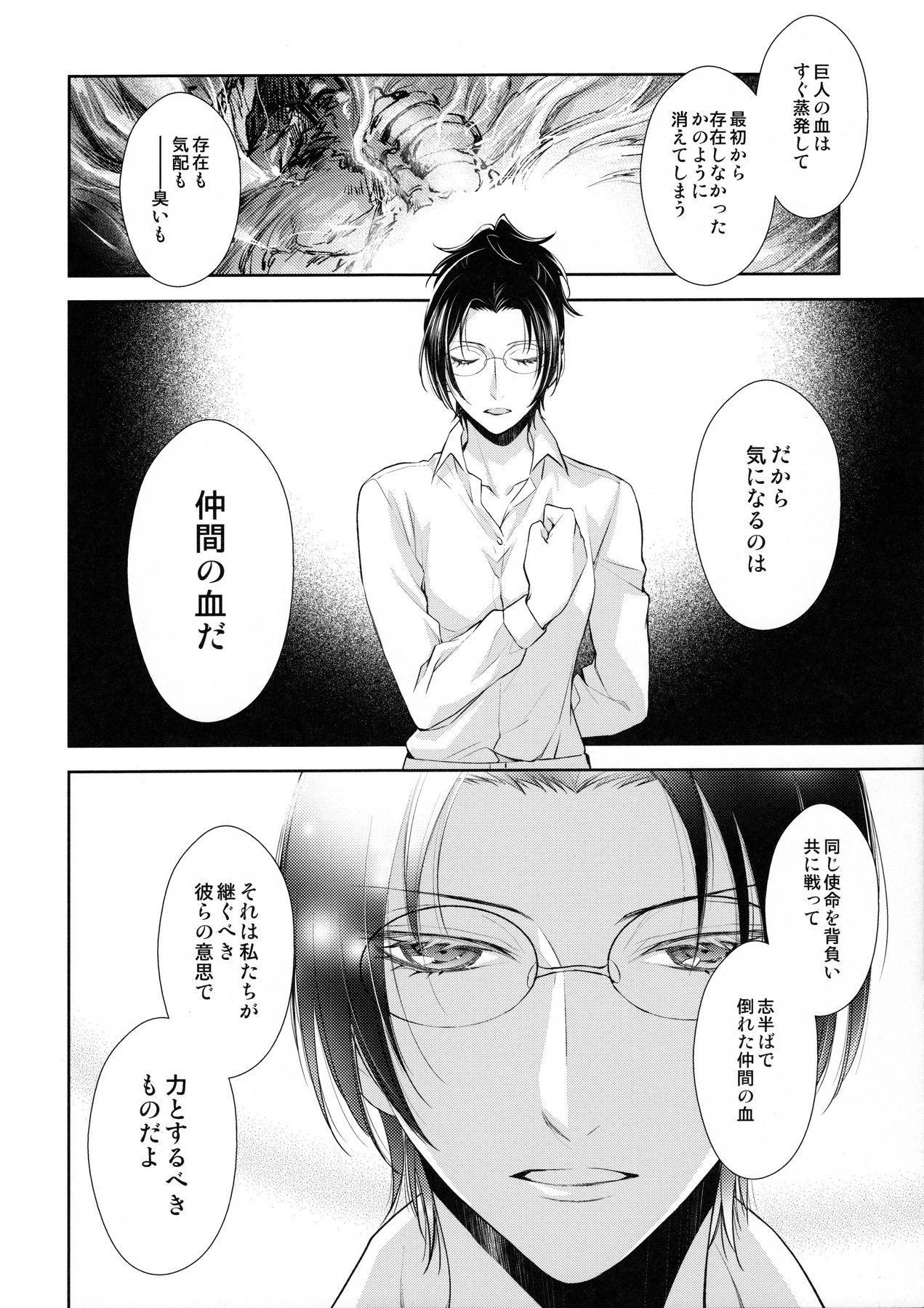 Kaoru Kehai 33