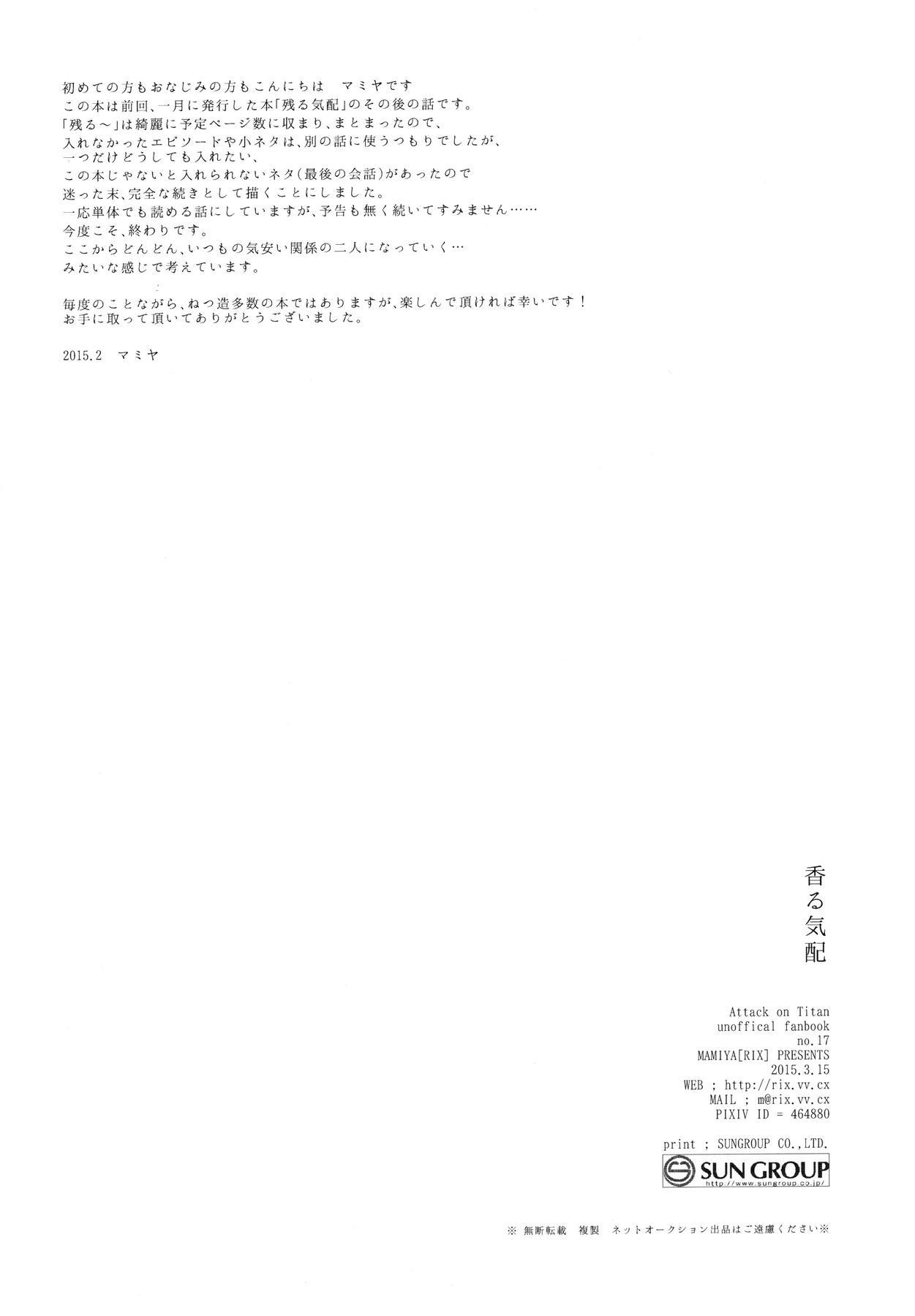Kaoru Kehai 57