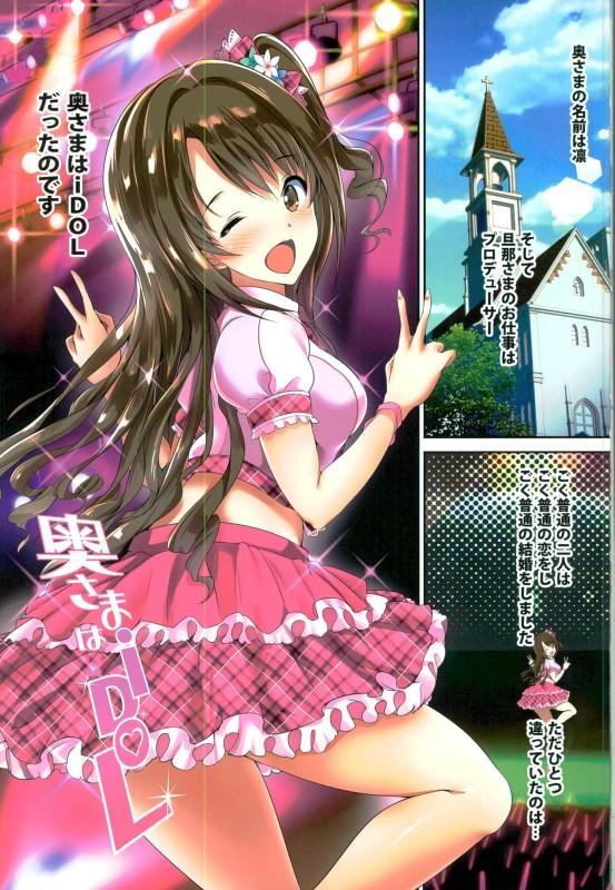 (C88) [Atelier Maruwa (Maruwa Tarou)] Oku-sama wa iDOL -Shimamura Uzuki Hen- (THE IDOLM@STER CINDERELLA GIRLS) 1