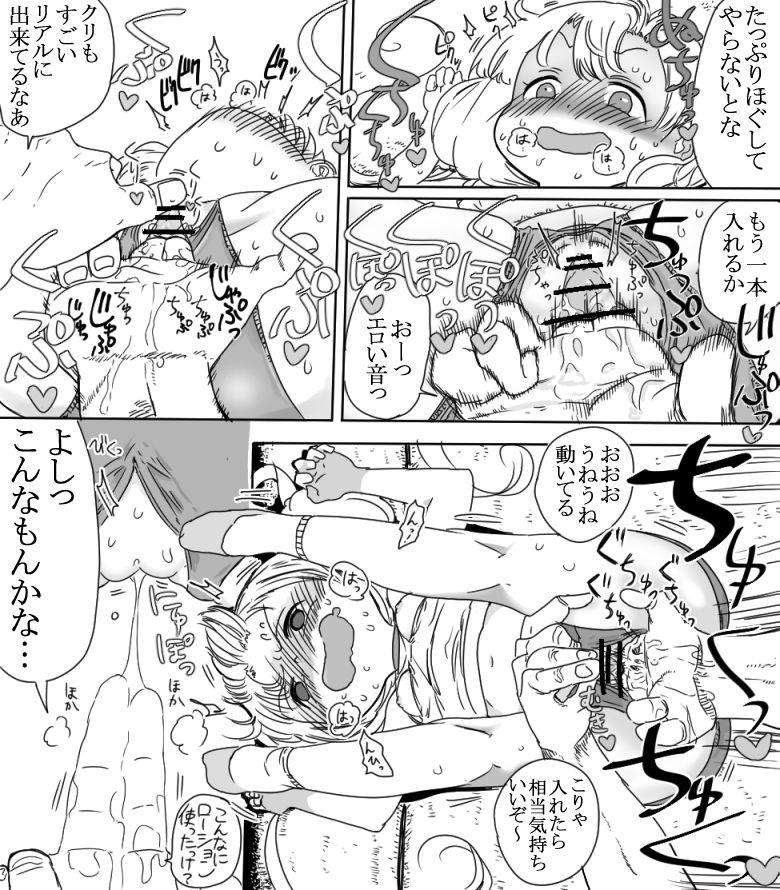 杏ちゃんとちゅっちゅする漫画 9