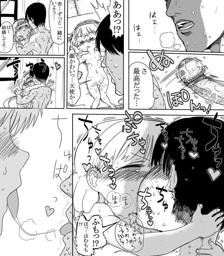 杏ちゃんとちゅっちゅする漫画 17