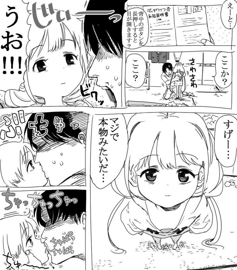 杏ちゃんとちゅっちゅする漫画 1