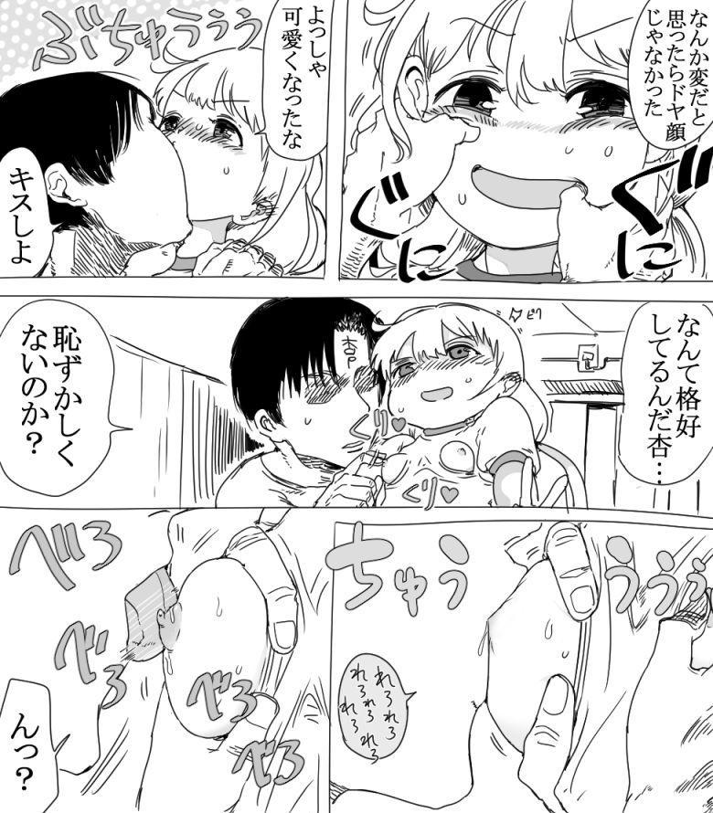 杏ちゃんとちゅっちゅする漫画 6