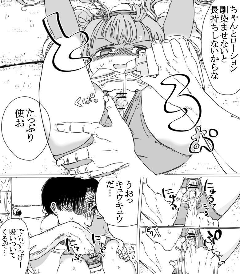 杏ちゃんとちゅっちゅする漫画 8