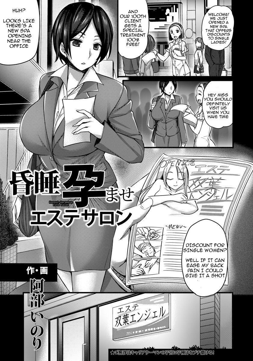Konsui Haramase Esthe Salon 0