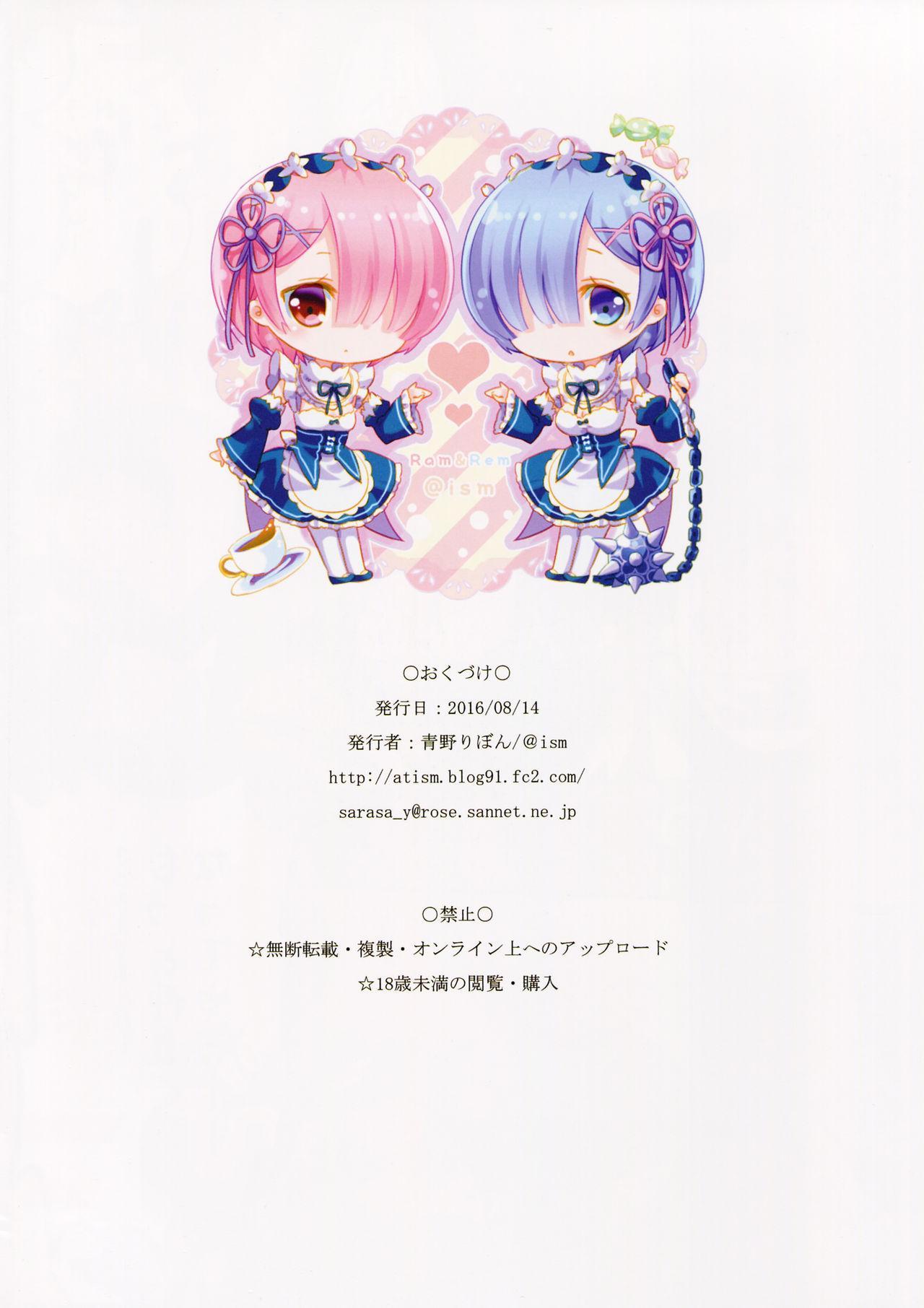 Maid no Oshigoto 14