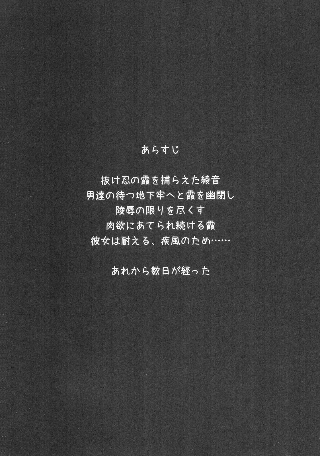Ayane Kan no Ue ni Kasumi Kan 1
