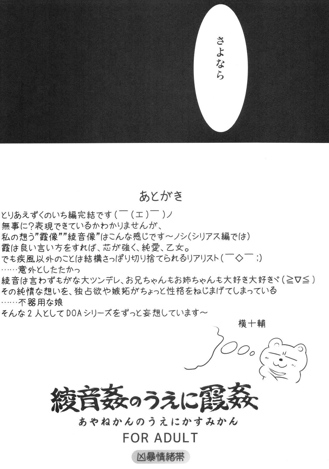 Ayane Kan no Ue ni Kasumi Kan 35