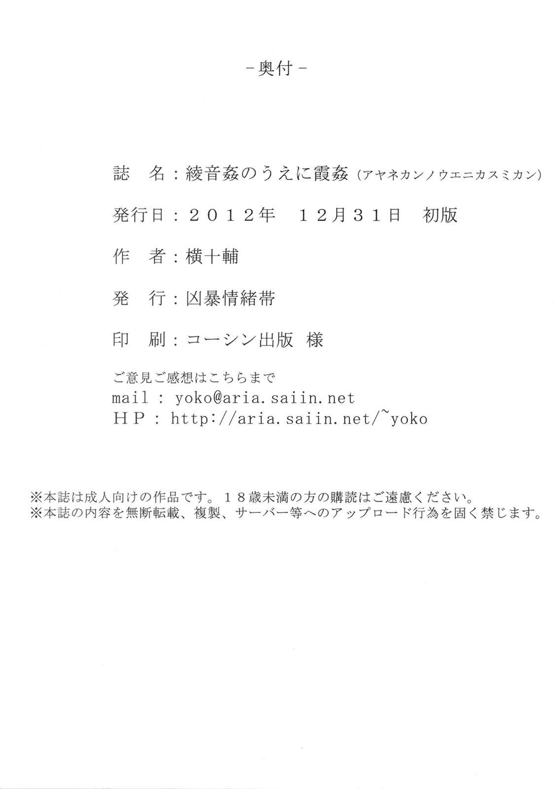 Ayane Kan no Ue ni Kasumi Kan 36
