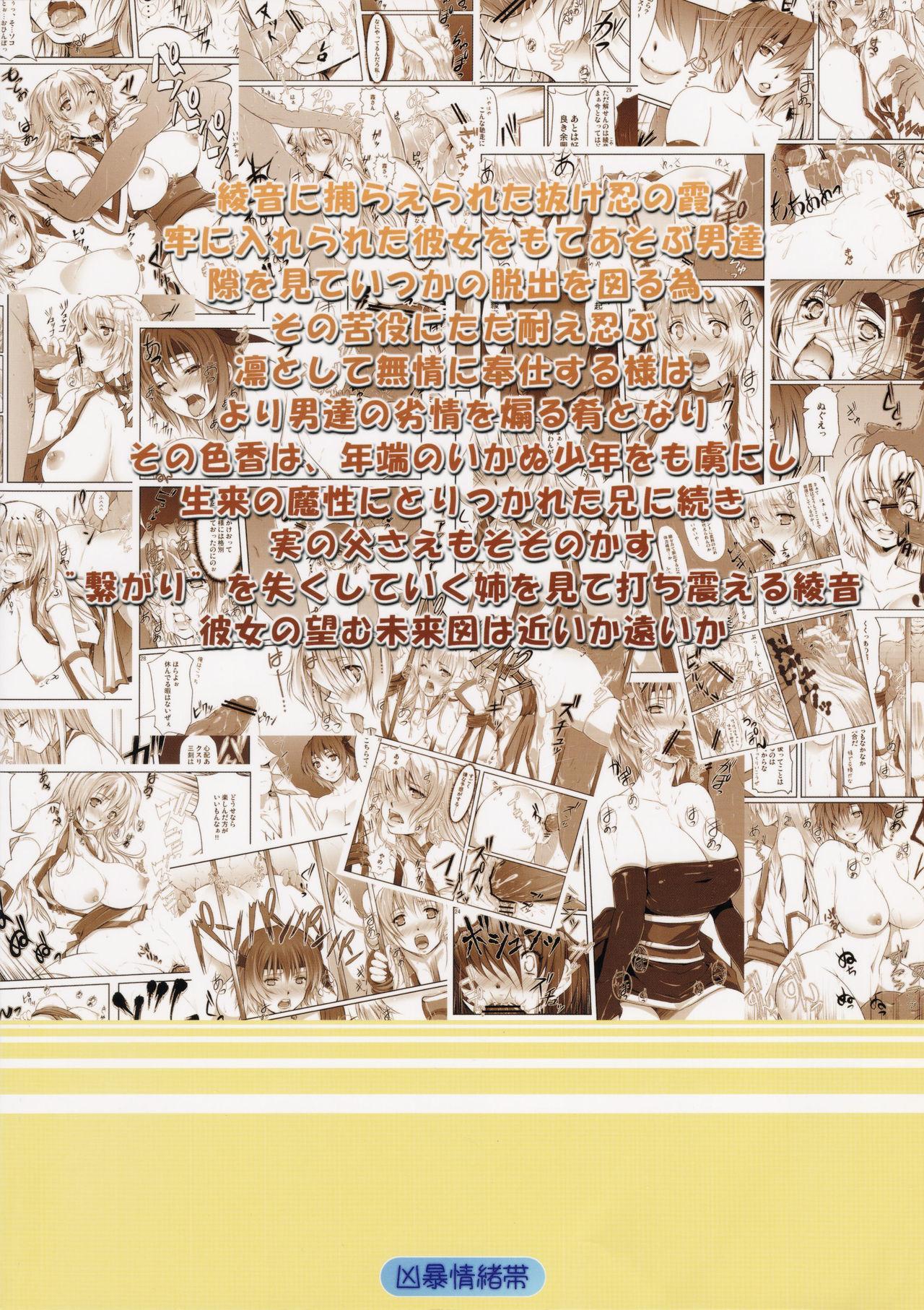 Ayane Kan no Ue ni Kasumi Kan 37