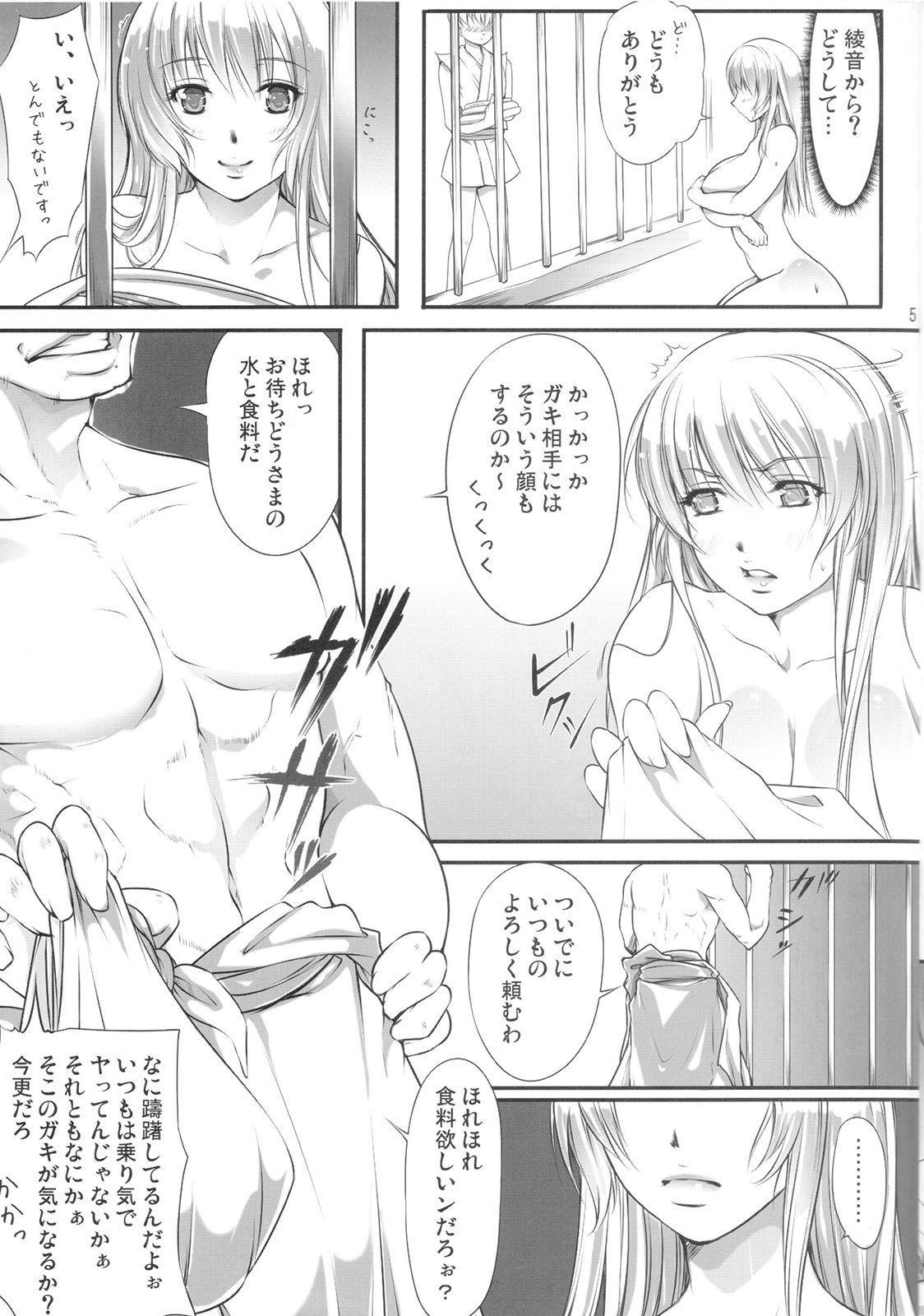 Ayane Kan no Ue ni Kasumi Kan 3