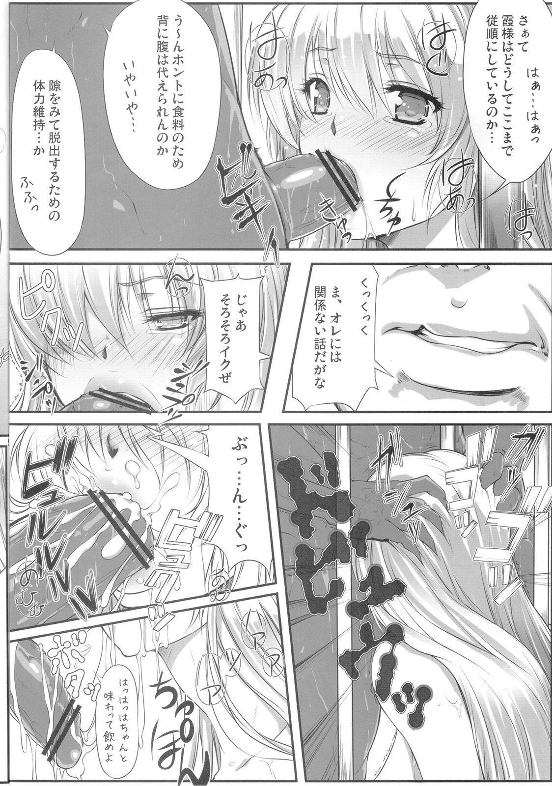 Ayane Kan no Ue ni Kasumi Kan 6