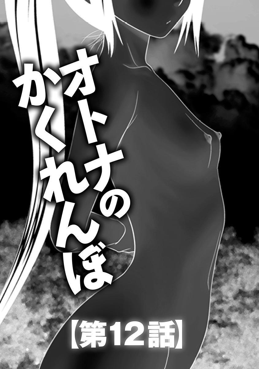 Mujintou Survival Fuck Kanketsu Hen 104