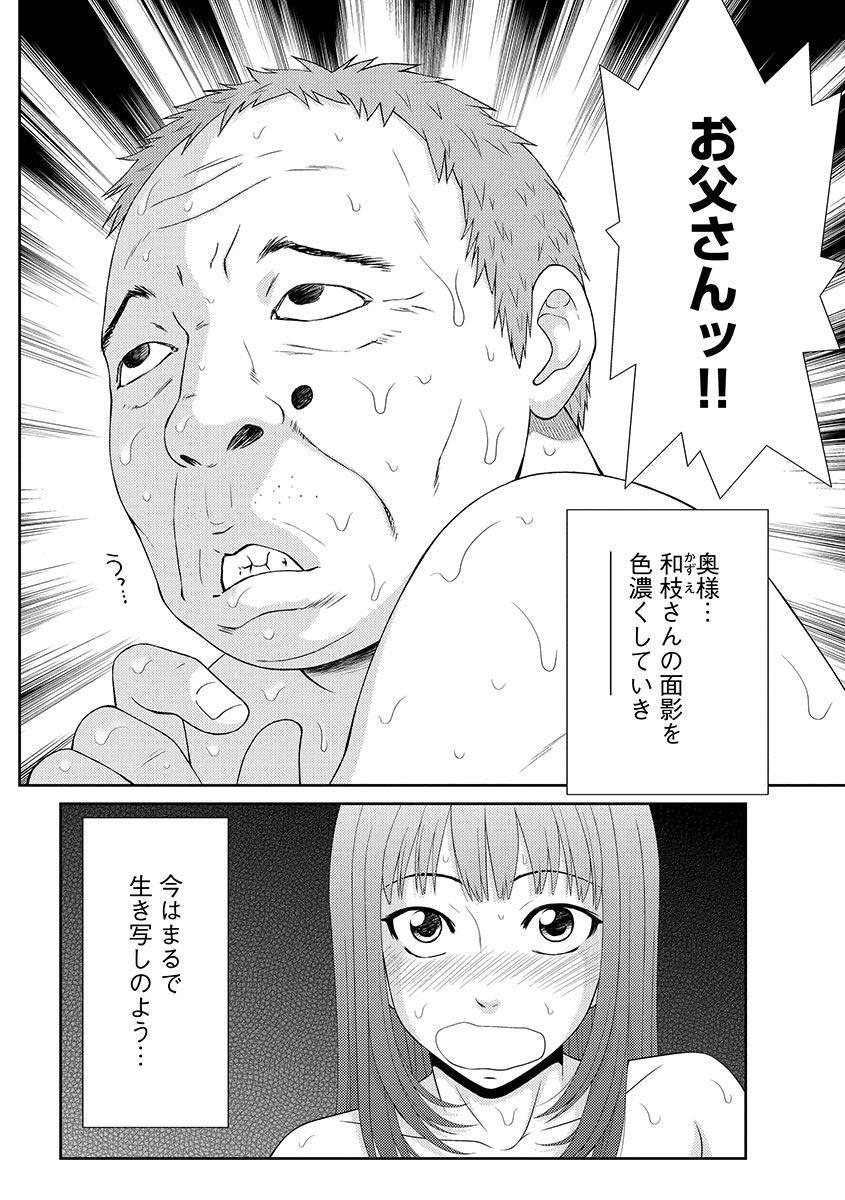 Mujintou Survival Fuck Kanketsu Hen 145