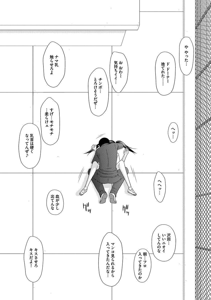 Mujintou Survival Fuck Kanketsu Hen 183
