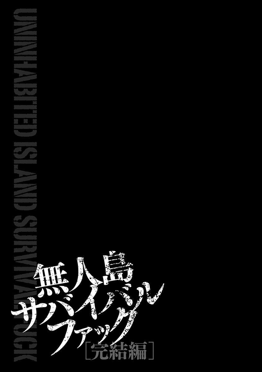 Mujintou Survival Fuck Kanketsu Hen 188
