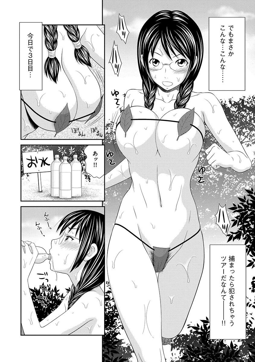 Mujintou Survival Fuck Kanketsu Hen 27