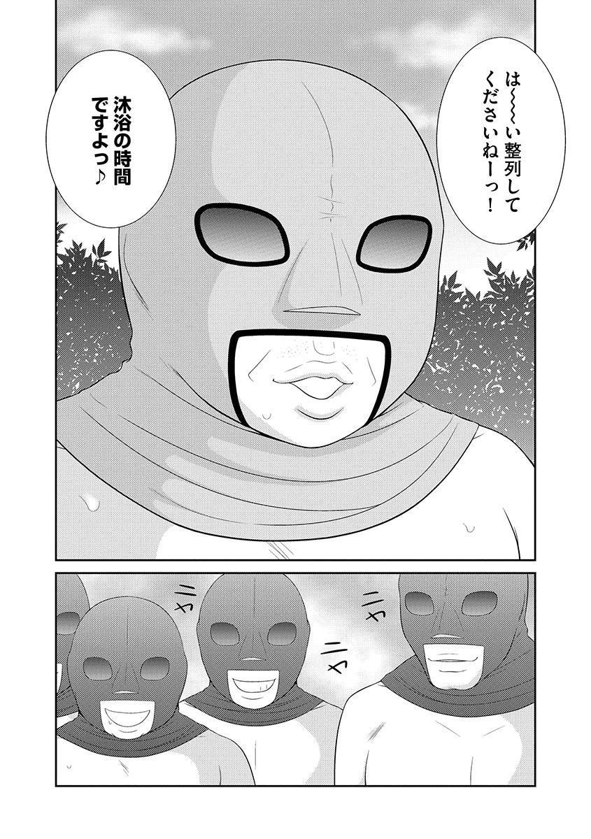 Mujintou Survival Fuck Kanketsu Hen 66