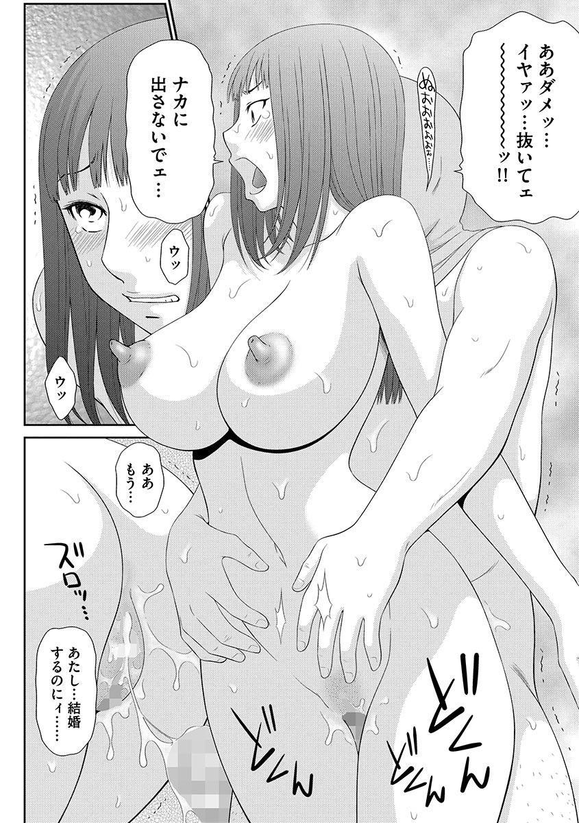 Mujintou Survival Fuck Kanketsu Hen 89