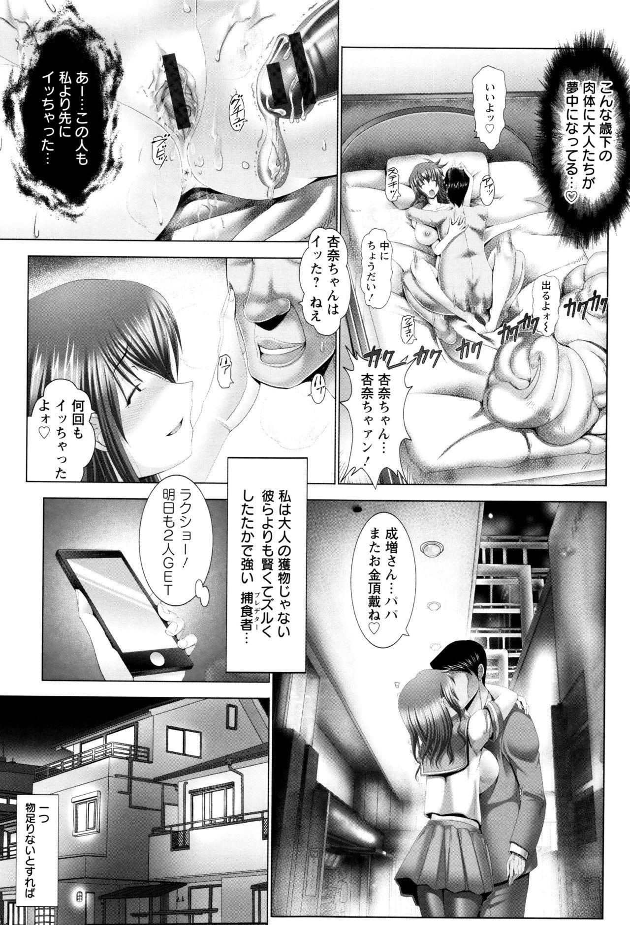 Kotoko wa Isshou Yokkyuufuman 133