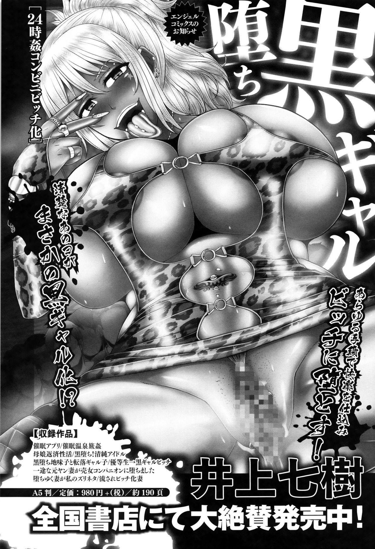 Kotoko wa Isshou Yokkyuufuman 209