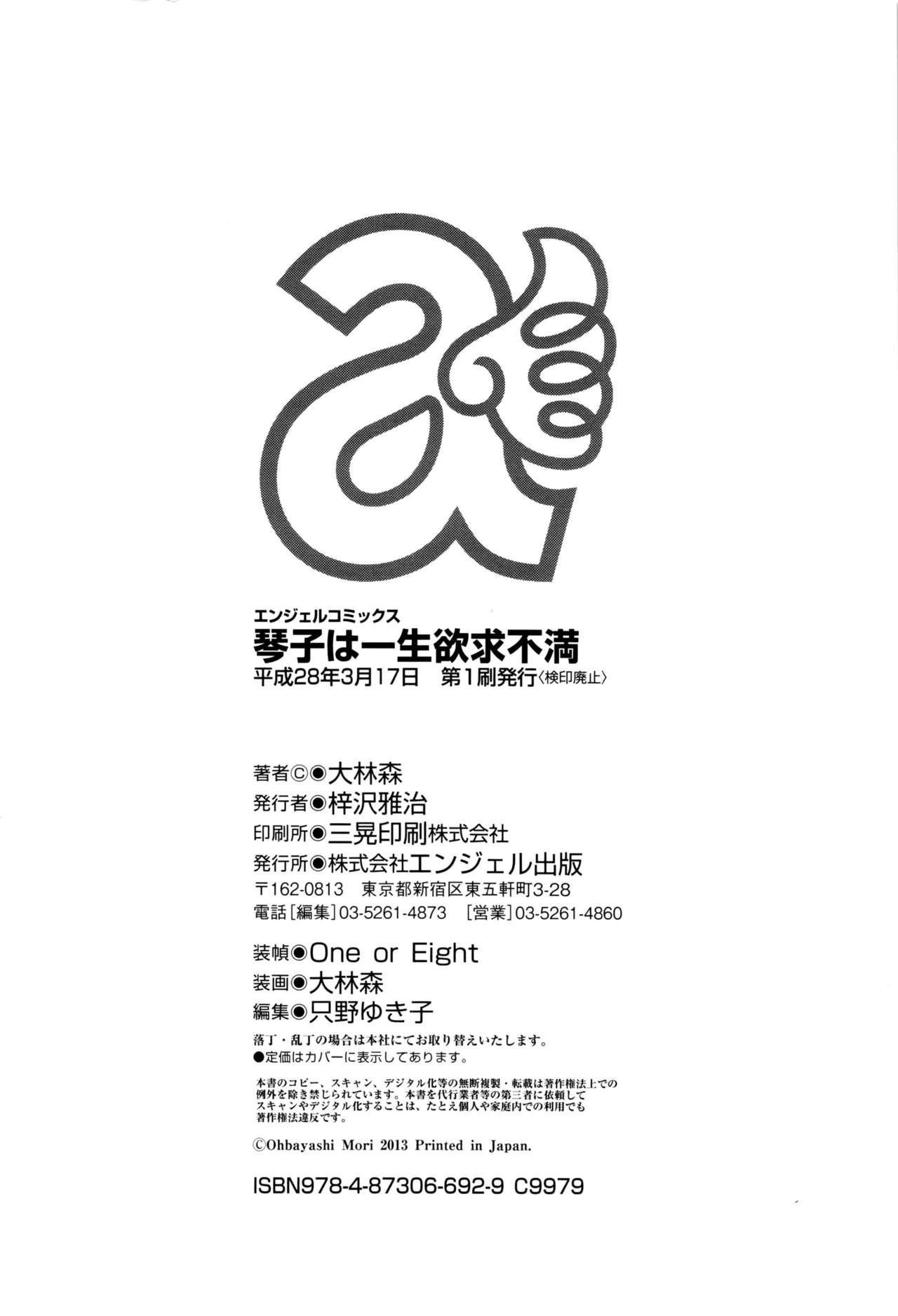 Kotoko wa Isshou Yokkyuufuman 212