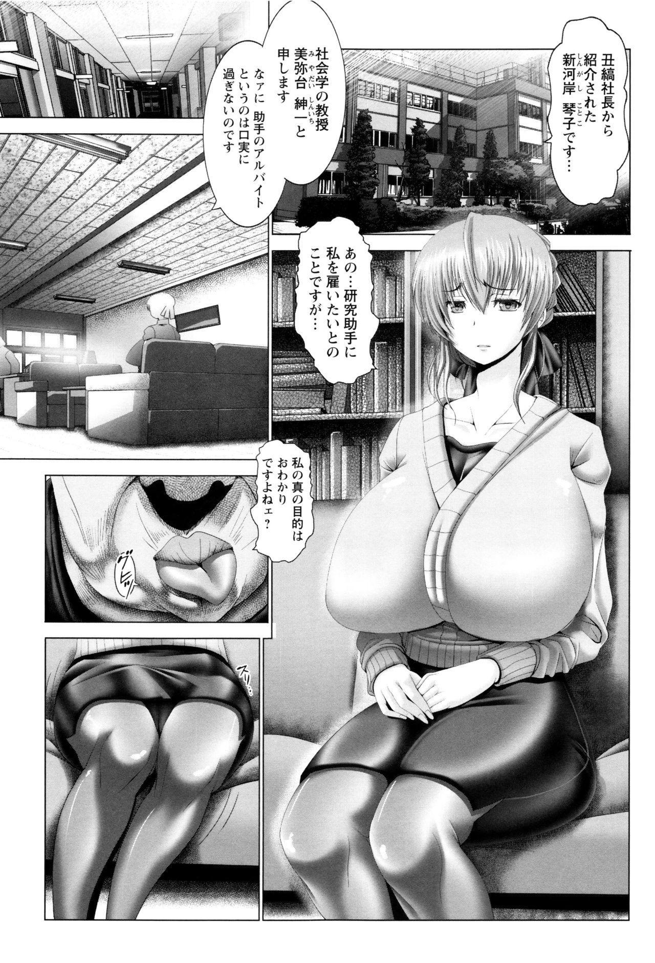 Kotoko wa Isshou Yokkyuufuman 53