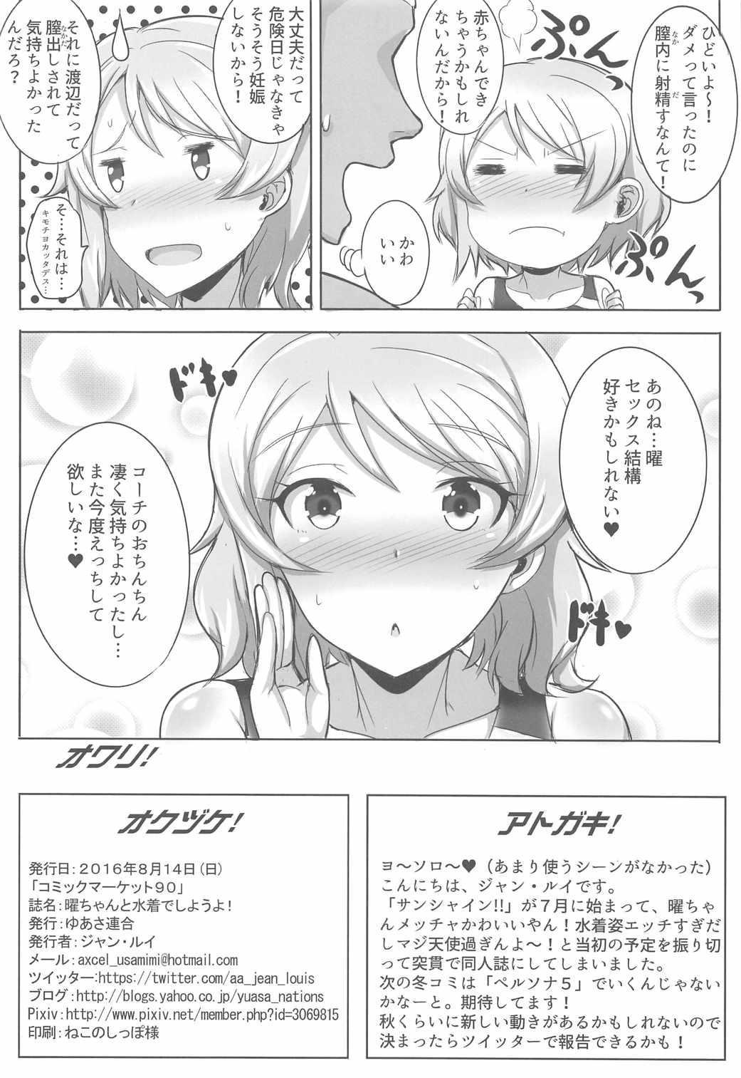 You-chan to Mizugi de Shiyou Yo! 16