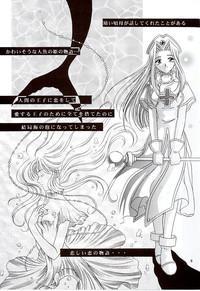 Snowdrop no Hanakotoba 10