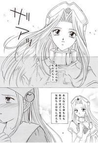Snowdrop no Hanakotoba 9