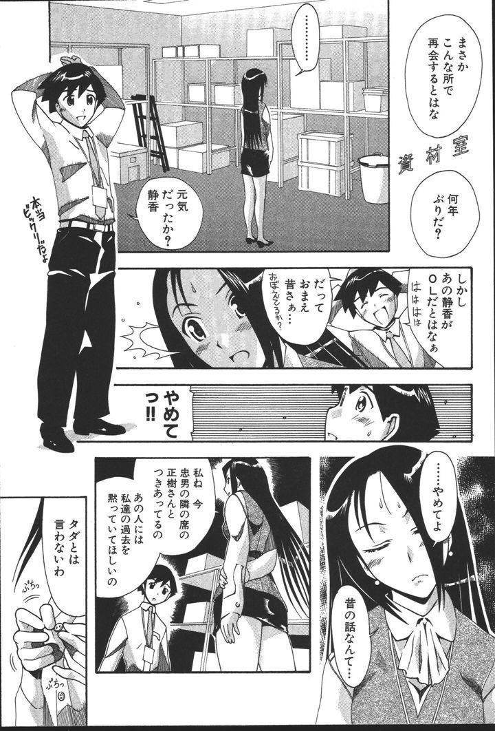 OL no Ongaeshi 102