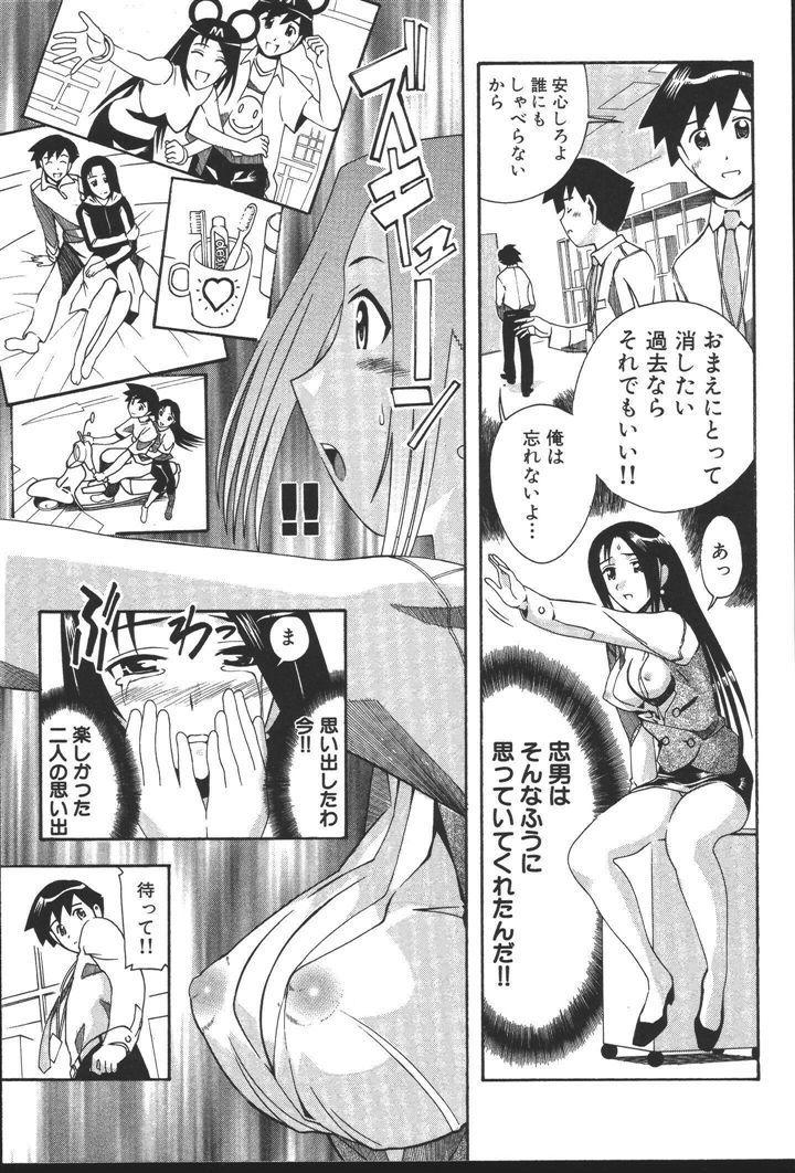 OL no Ongaeshi 104