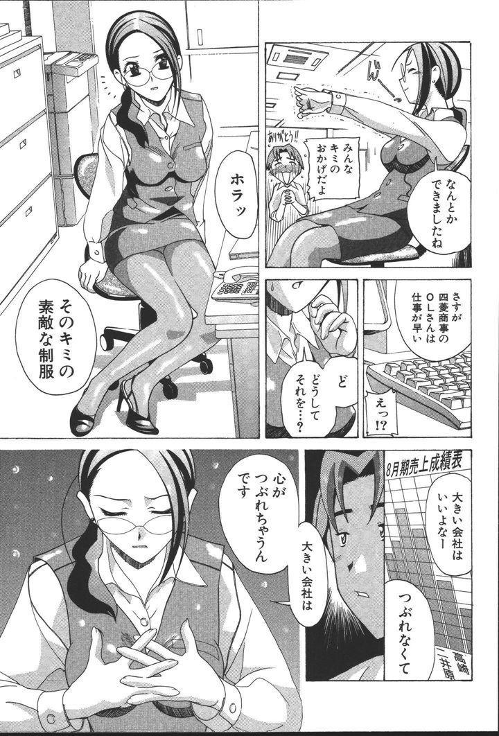 OL no Ongaeshi 12