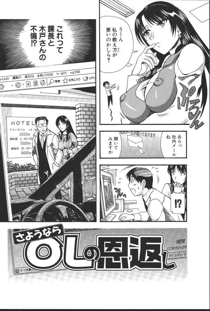 OL no Ongaeshi 131