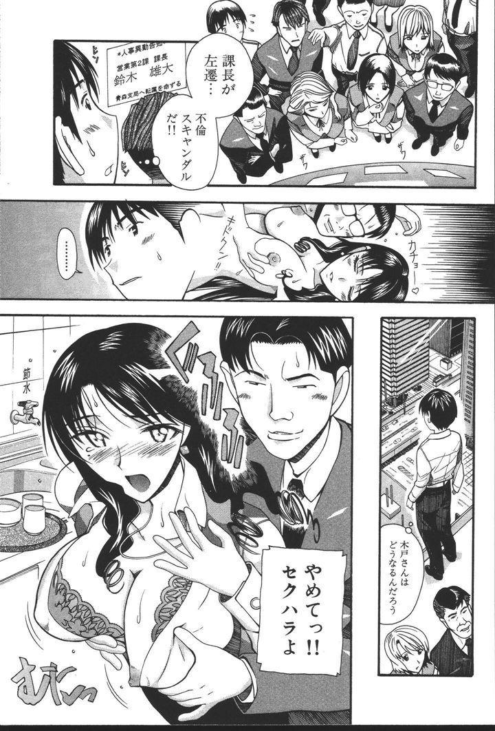 OL no Ongaeshi 132