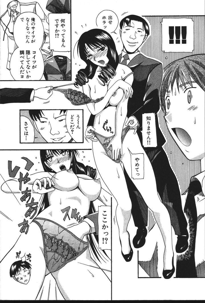 OL no Ongaeshi 138