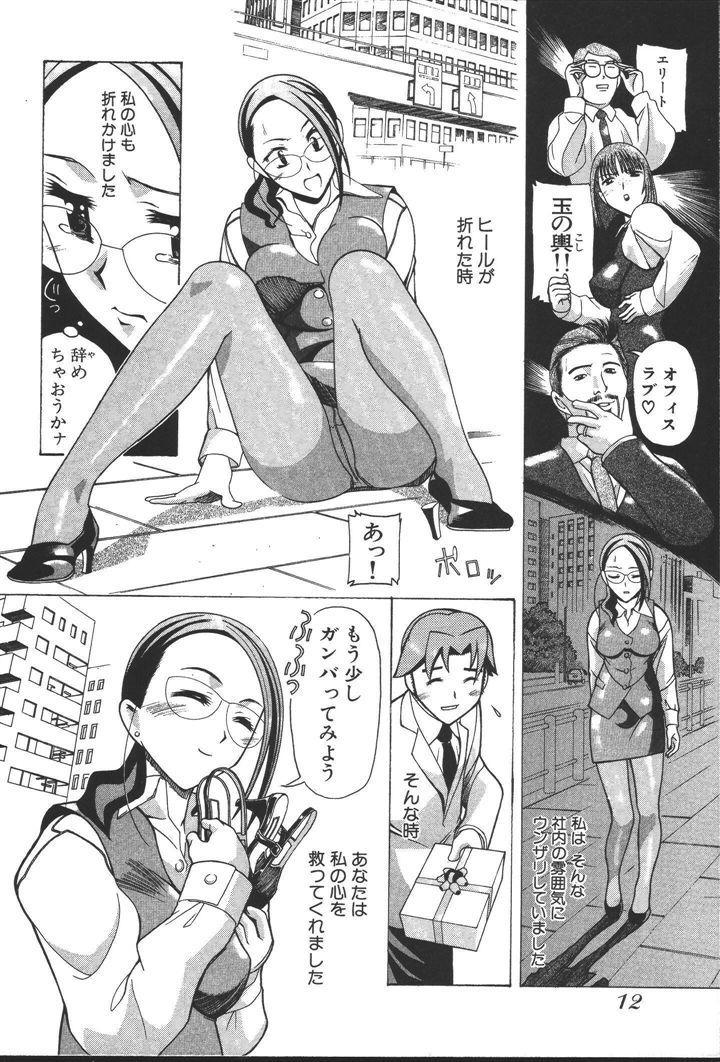 OL no Ongaeshi 13