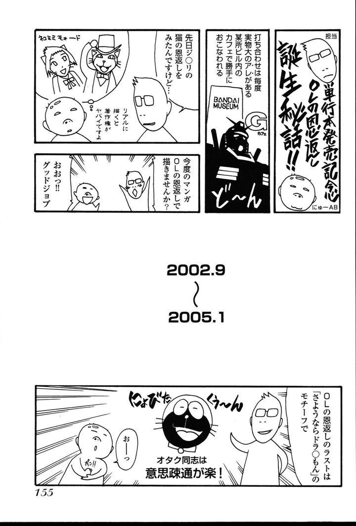 OL no Ongaeshi 156
