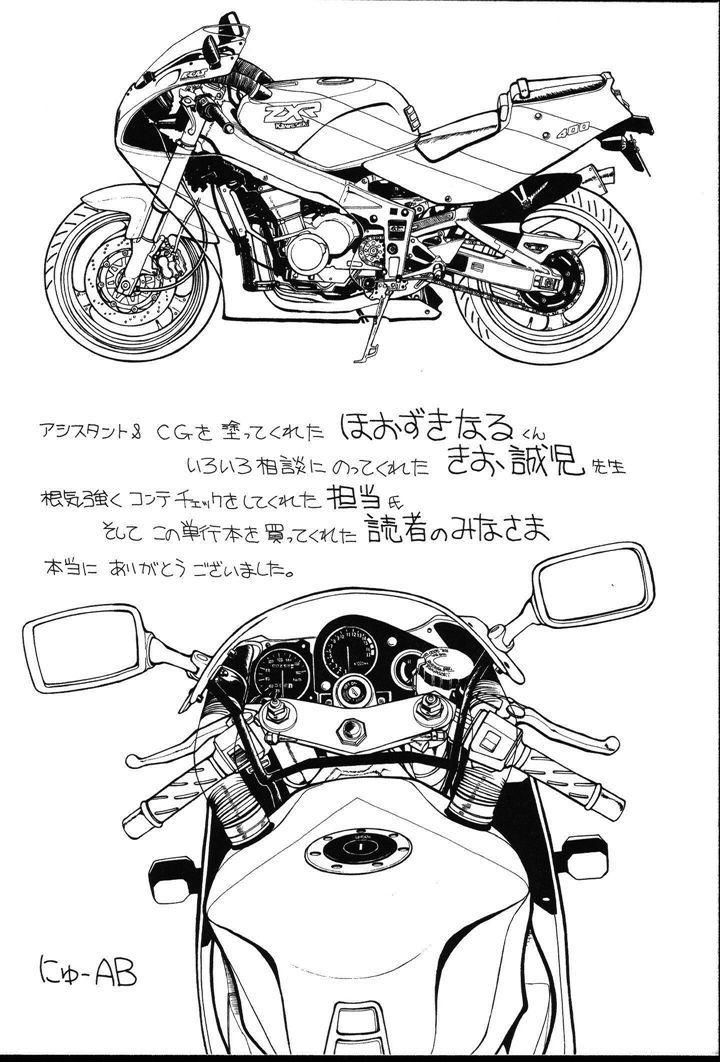 OL no Ongaeshi 157