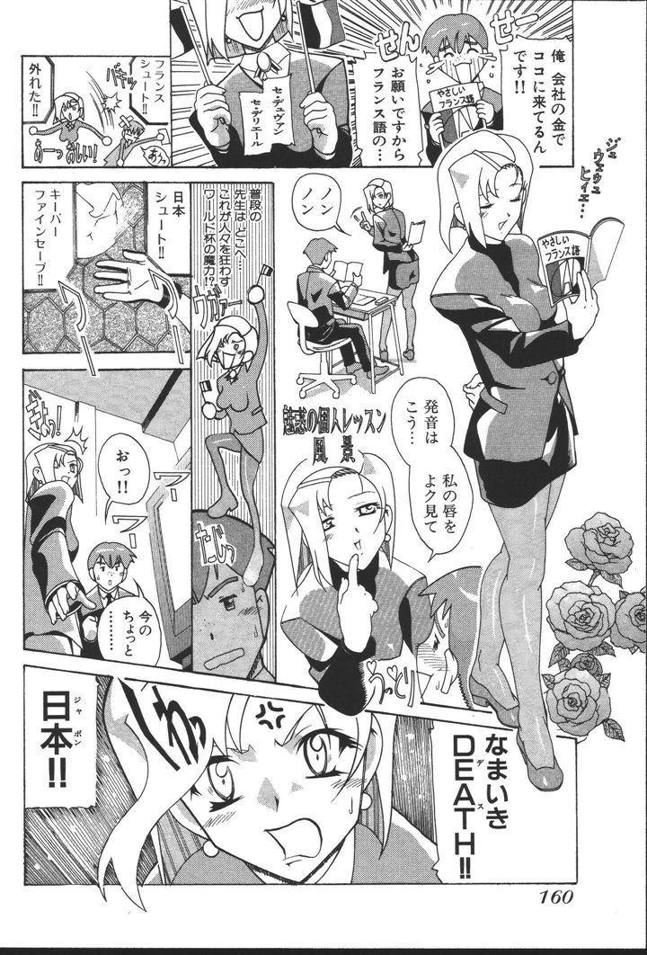OL no Ongaeshi 161