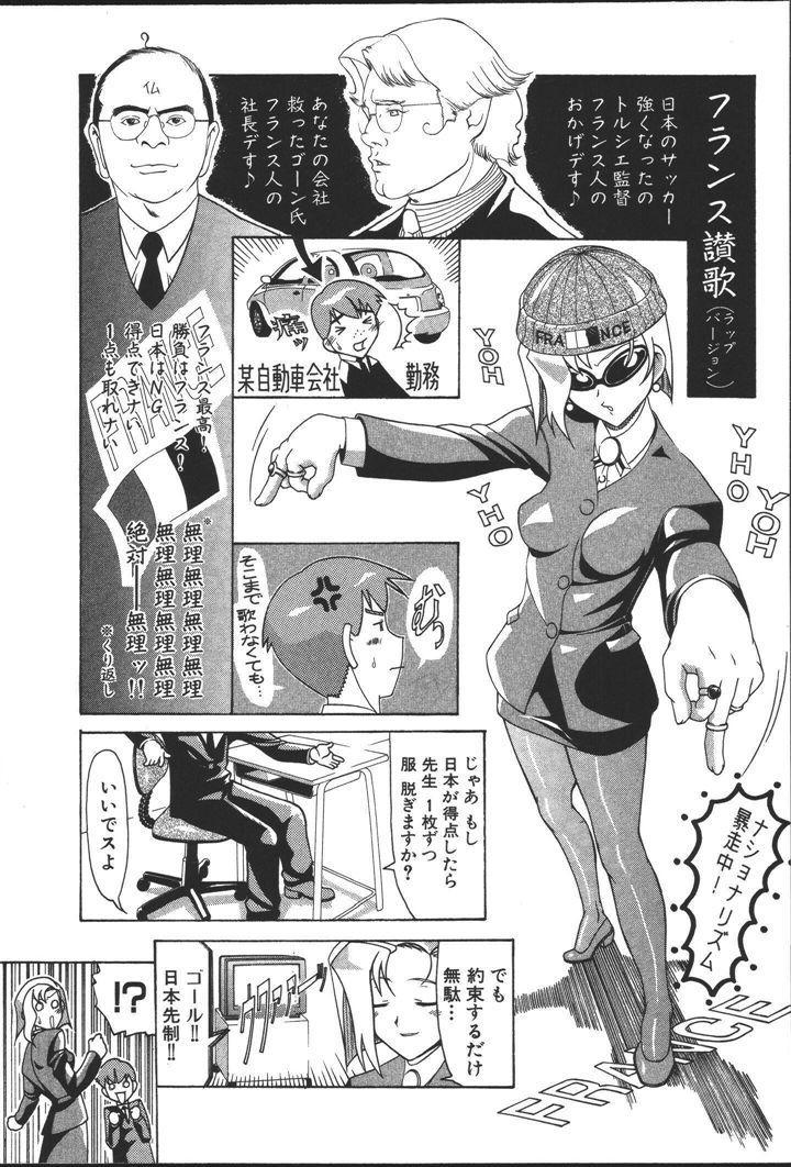 OL no Ongaeshi 162