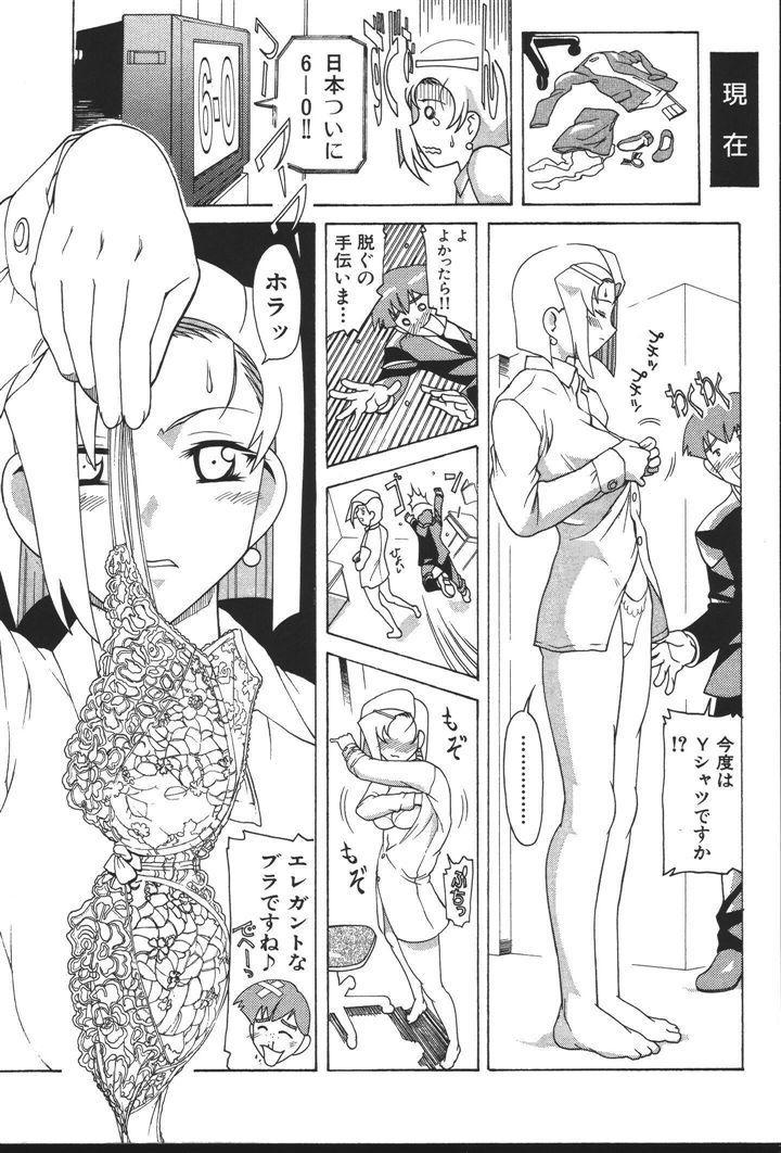 OL no Ongaeshi 164