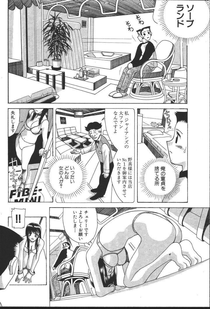 OL no Ongaeshi 181