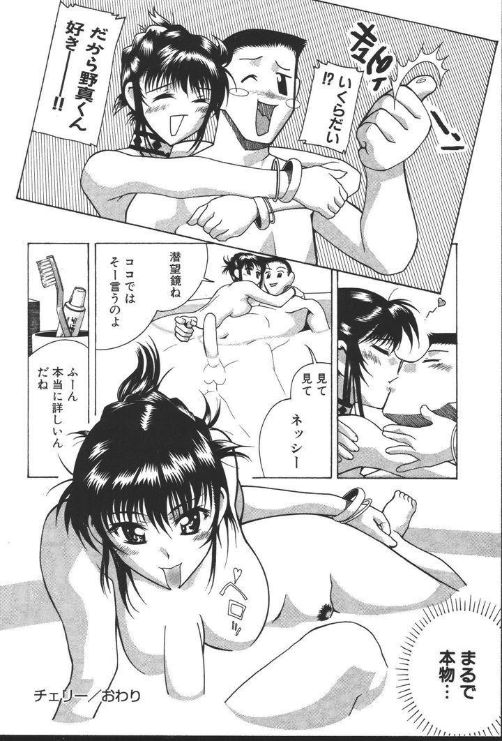 OL no Ongaeshi 191