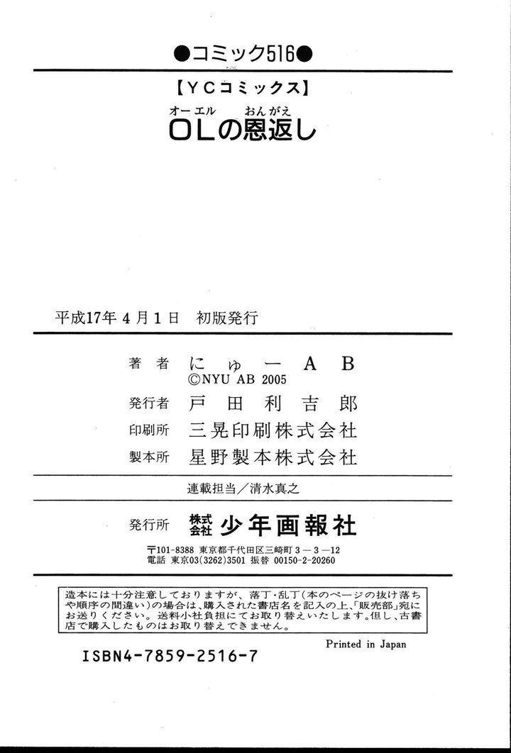 OL no Ongaeshi 193