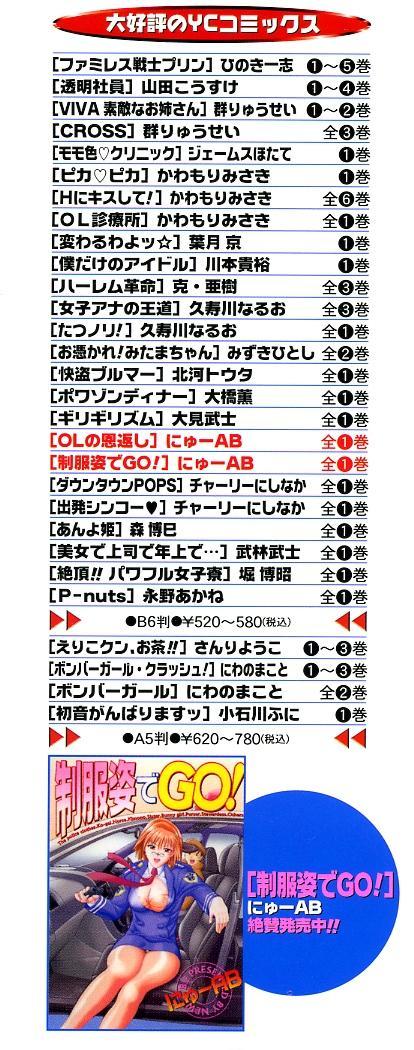 OL no Ongaeshi 194